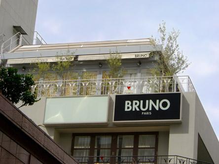 BRUNO 福岡店3