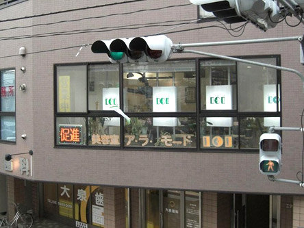 美容室 ア・ラ・モード1012