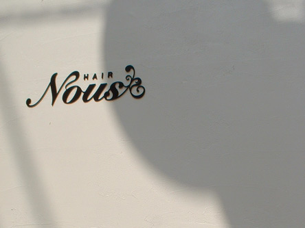 natural salon Nous5