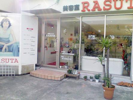 美容室RASUTA新宿5