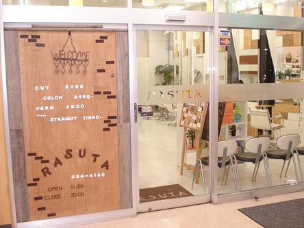 美容室RASUTA立川店3