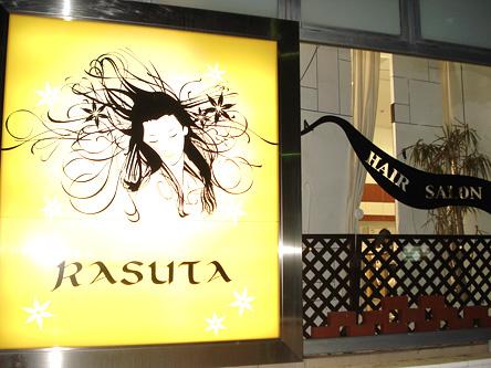 美容室RASUTA立川店5