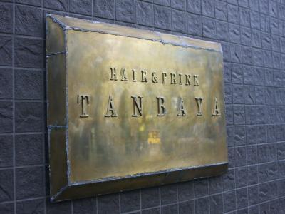 HAIR&PRINK TANBAYA3