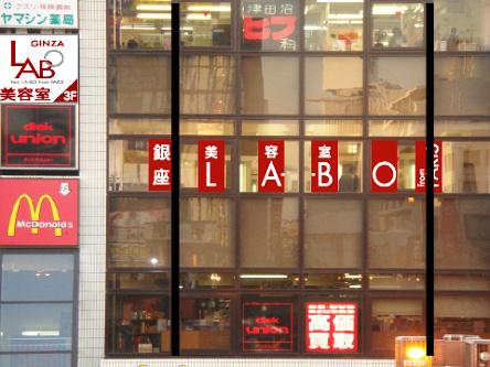 銀座LA・BO 津田沼店4