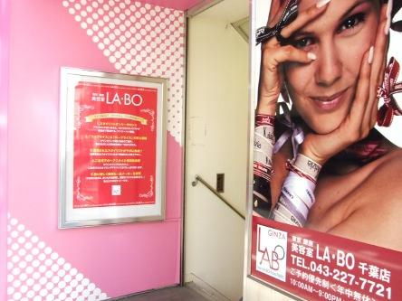銀座LA・BO 千葉店4