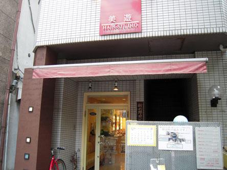 美遊 ヘアースタジオ5