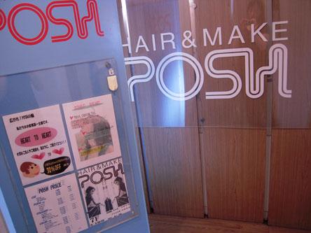 HAIR&MAKE POSH 新宿5