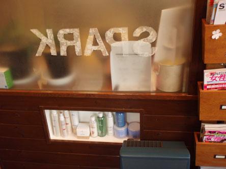 美容室 SPARK3
