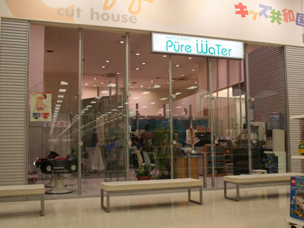 Pure Water 東雲店4