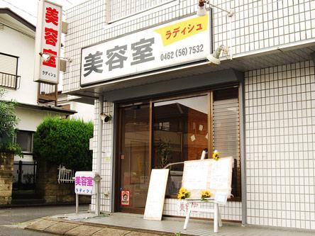 ラディッシュ 相武台店4