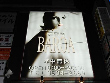 BAROA 石神井店5