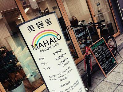 マハロ デザインヘアー3