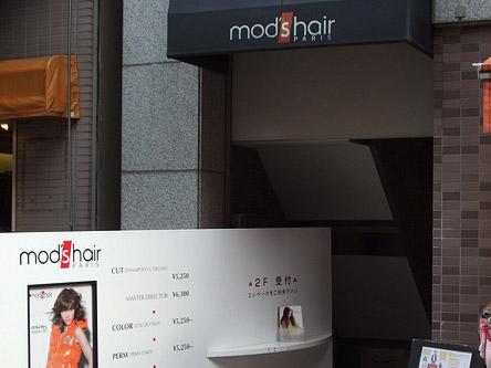 モッズ・ヘア 川越店5