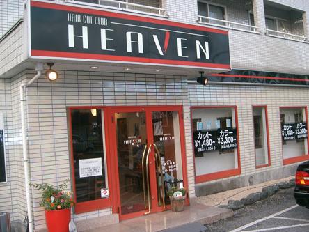 美容室HEAVEN中央店4