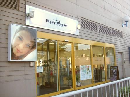 HAIR Blaue Wiese一関店5