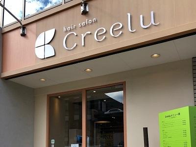 Creelu (クレル)4