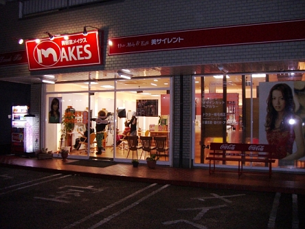 美容室MAKES 東金店5