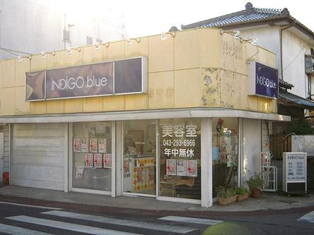 美容室INDIGO BLUE誉田店5