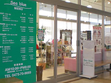 美容室sea blue 大網店5