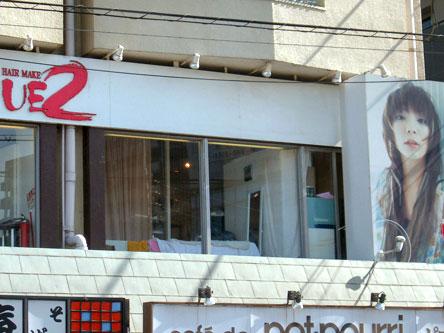 HAIR MAKE UE2  三国ヶ丘駅前店5
