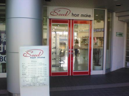 Seed hair make 若葉台店5