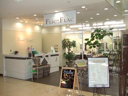 Flic-Flac ミエル川口店5