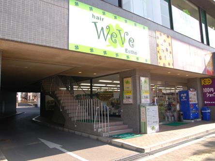 We've 臼井3