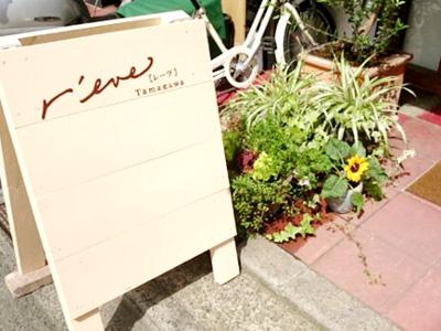 r'eve Tamagawa2