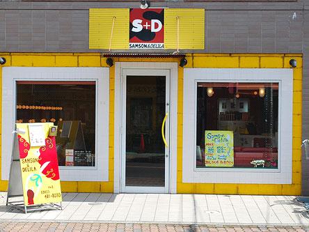サムソン&デリラ 調布店4