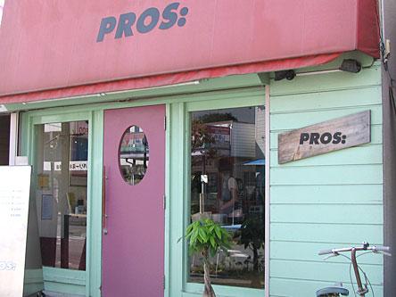 PROS:旭商店街5