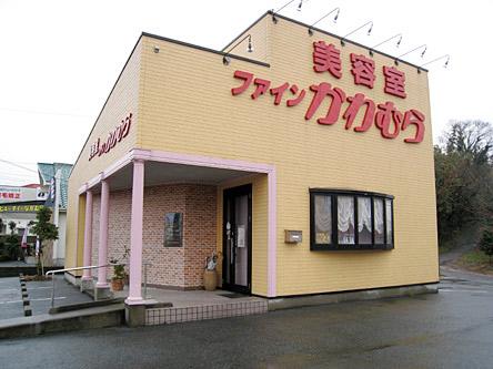 ファインかわむら 阿知須店2