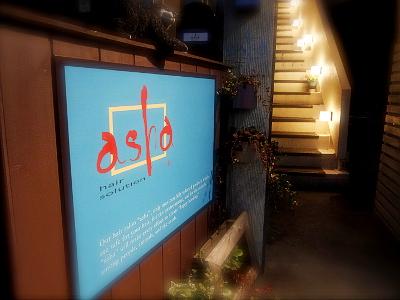 asha hair solution 神戸店2
