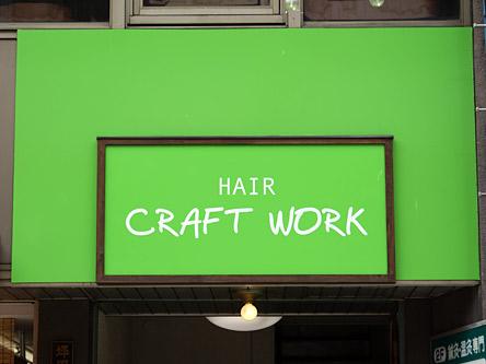 HAIR CRAFT WORK3