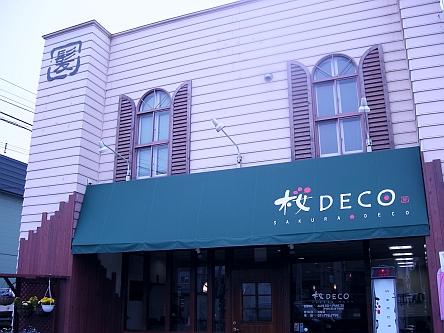 桜DECO2