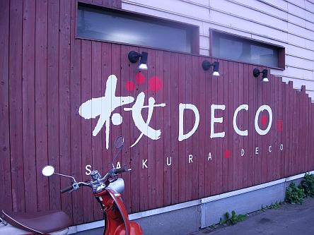 桜DECO3