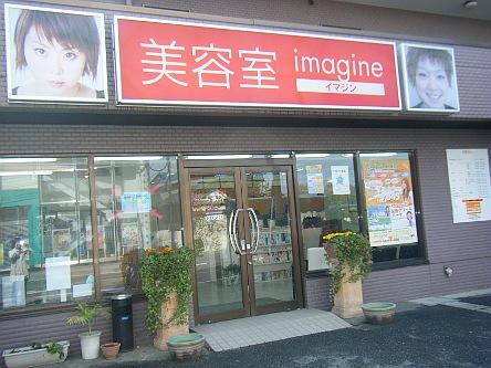 美容室 imagine5