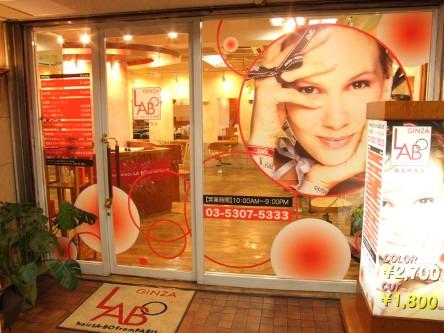 銀座LA・BO 東高円寺店5