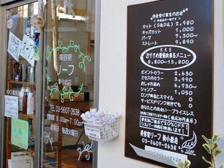 美容室リーフ 新小岩店3