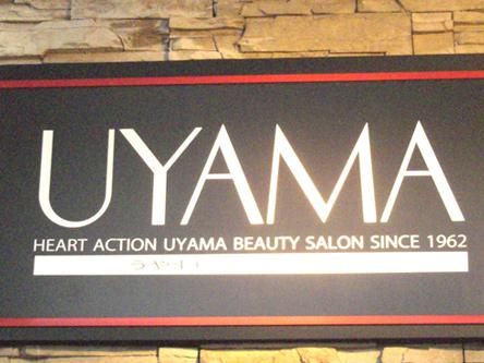 UYAMA BEAUTY SALON 本店3