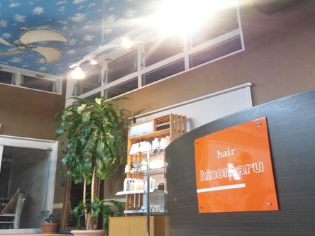 hair hinomaru1