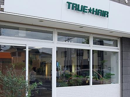 TRUE☆HAIR 保戸野店3