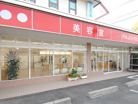 美容室 PA.ZA.PA. 菅谷店1