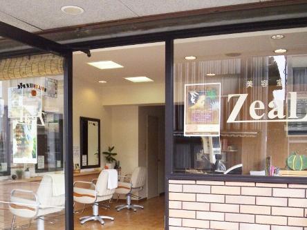 美容室 zeal2