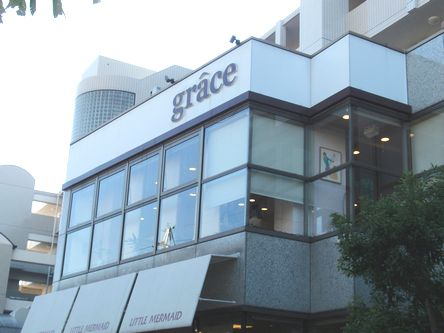 grace 武庫之荘店1