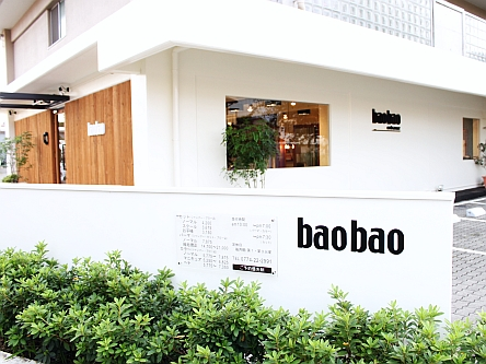 baobao 宇治店3