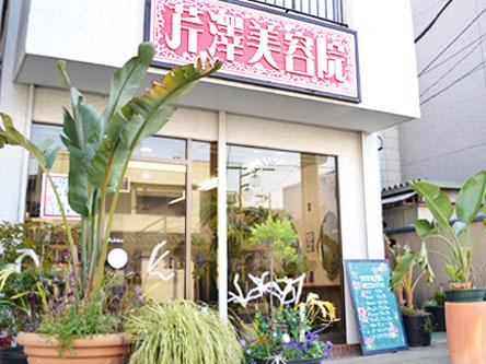 芹澤美容院3
