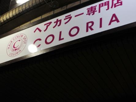 ヘアカラー専門 hair color spot COLORIA瑞穂区妙音通店3