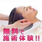 【モニタープラン】今なら施術料無料(0円)1ヶ月30枚限定!!《平日限定》炭酸ヘッドスパ