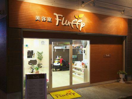 美容室 Fluffy1