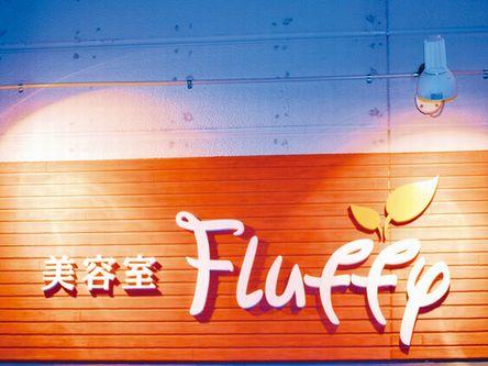 美容室 Fluffy2
